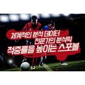 스포볼사이트, 스포츠분석에 대한 해외축구분석사이트 모든 정보제공