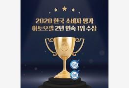 아토오겔, KCAI 한국소비자평가 유아용품 부문 1위 2년연속 선정