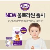 슈퍼대디 리얼슬림 기저귀, 인기리 완판… 울트라씬 '울트라씬' 신제품 출시