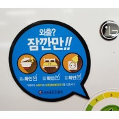 인천송도소방서, 안전확인 픽토그램 보급 화재예방 무료픽토그램 홍보