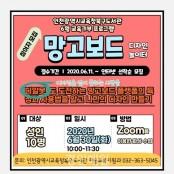 인천북구도서관, 망고보드 디자인 놀이터 온라인 온라인놀이터 교육 참가자 모집