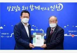 (사)대한노인회 '인천