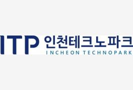 인천TP-인천경제청-유
