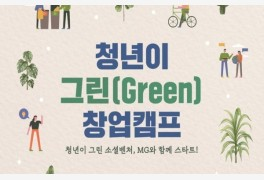 친환경 사회적기업 '청
