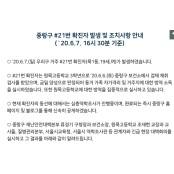 롯데월드 중랑구 확진자 19세 동선