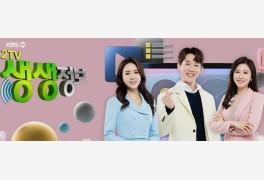 '2TV 생생정보' 랍스터 편백찜, 편백나무의 향 가득!