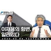 이재용의 항변, 일리있다 - 텐텐뉴스 (06월 04일) 텐텐