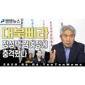 대북삐라, 장성택·김여정 에 충격줬다 - 텐텐뉴스 (06월 텐텐 05일)
