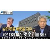 남의 몫을 빼앗을 자유…文은 대체 무슨 헛소리를 텐텐 하나 (텐텐뉴스; 6월 10일)