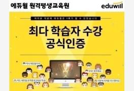 에듀윌 원격평생교육원