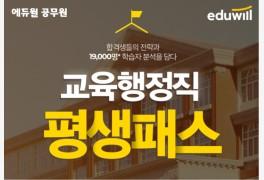 에듀윌 공무원, '합격