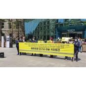 시민단체들, 세월호 분향소 섹스 스캔들에 섹스코리아 대한 서울시 입장표명 요구