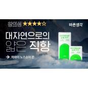 [AP광고평론 #24] 바른생각 바른생각콘돔 - 광고에서 반전을 바른생각콘돔 주려면 이렇게
