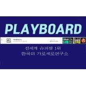 [6월 2주 미디어동향] 전세계 슈퍼챗 먹튀사이트 벳트렌드 1위 한국의