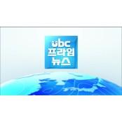 ubc 울산방송) 코로나19로 프로농구경기결과 프로스포츠도 타격
