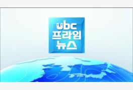 ubc 울산방송) 동구·