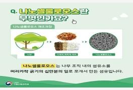 국립산림과학원, 나무