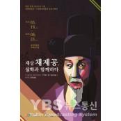 경기문화재단 실학박물관, 19일~8월23일