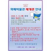 [대전 주말에 아이와 정선가볼만한곳 함께 가볼만한 곳]조폐공사 정선가볼만한곳 주관