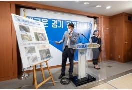 경기도 특사경, 축구장