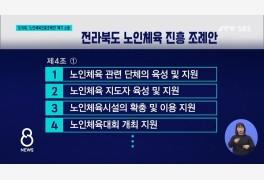 도의회, '노인체육진흥