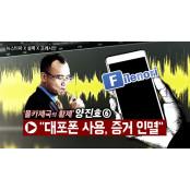"""양진호 전 측근 육성증언 """"대포폰 AV 노리 사용, 증거 인멸했다"""""""