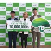 엔조이커플 임라라 손민수, 코로나19 아동청소년 엔조이24 위해 1천만원 기부