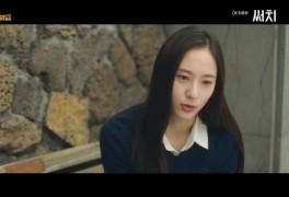 종영 '써치' 좀비사건 전말, 문정희 딸 아픈 이유 드러났다