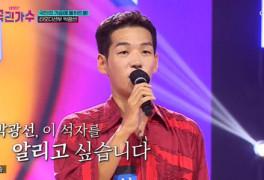 울랄라세션 출신 박광선→뮤지컬배우 고은성, 화제 참가자 속출(국민가수)[어...