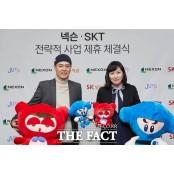 넥슨·SKT, 전략적 사업 제휴…