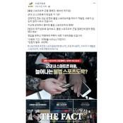 스포츠토토 공식 페이스북,'범죄의 재구성' 이벤트 당첨자 공개 청소년토토