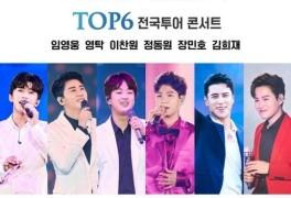 영탁→김희재, 코로나19 완치…'미스터트롯' TOP6 활동 재개