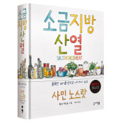 From detailed drawings to doodles, the new 파스타 레시피 look of cookbooks