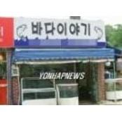 <바다이야기ㆍ황금성 동명업소 `골치