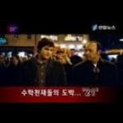 <개봉영화> 수학천재들의 도박 21블랙잭