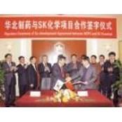 SK케미칼―中 감염위험 없는 알부민가격 '알부민' 공동개발