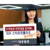 [추석 상여금 굴리기] 500만원굴리기 대우증권/STAR★포트폴리오 Wrap