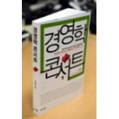<새책>카지노ㆍ구멍가게도 경영학 코드 있다