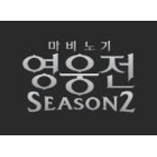 [[마비노기 영웅전]정글의 법칙 마영전 피로도 병만族도 울고 갈 마영전 피로도 '마영전 시즌2'