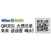 [와이즈토토]W매치 41회 59배! 축구스페셜 8회 31배!
