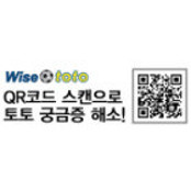 [와이즈토토]농구분석팀, 매치 24회차 14.5배 적중!