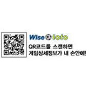 [와이즈토토]프로토 50회차, 축구분석팀 축구프로토승부식결과 전원 적중!