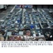불법 사행성 게임기, 야마토8게임 제조·판매·절도까지…