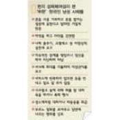 '추한 한국인' 사례