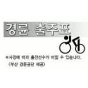 [경륜출주표] 2일(일)