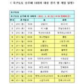 [토토 투데이]축구토토 승무패, 축구승무패 10회차 K리그-EPL 대상 10회차 축구승무패 10회차 발매