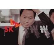 [SK압수수색] 최태원 회장 선물옵션 부당이득 회삿돈으로 선물 투자 선물옵션 부당이득 의혹(종합)