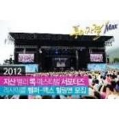 '맥스', 2012 지산 밸리 록 힐링벳 페스티벌 공식 후원