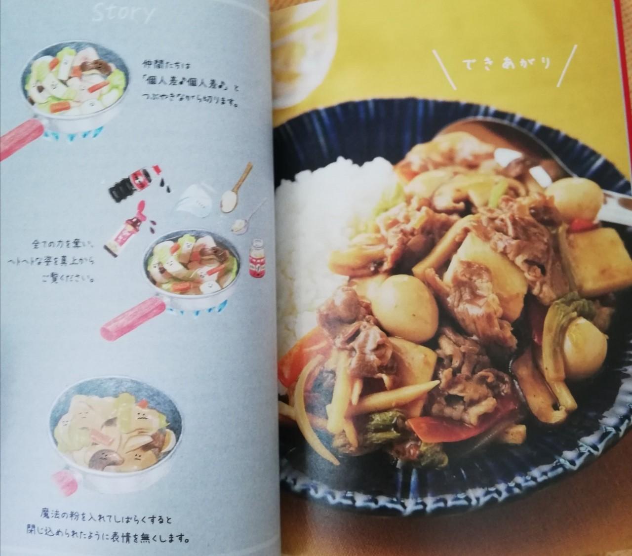 滝沢 カレン 料理