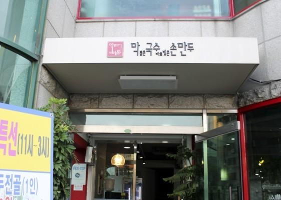 생생정보 아롱사태 만두전골 & 육개장 만두전골 인천 막바로   블로그